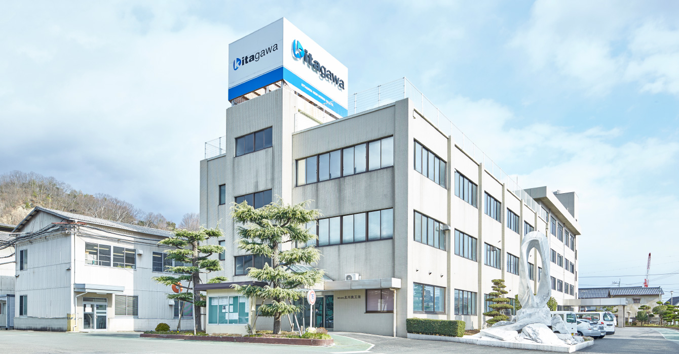 北川 鉄工 所 株式会社 北川鉄工所 kitagawa